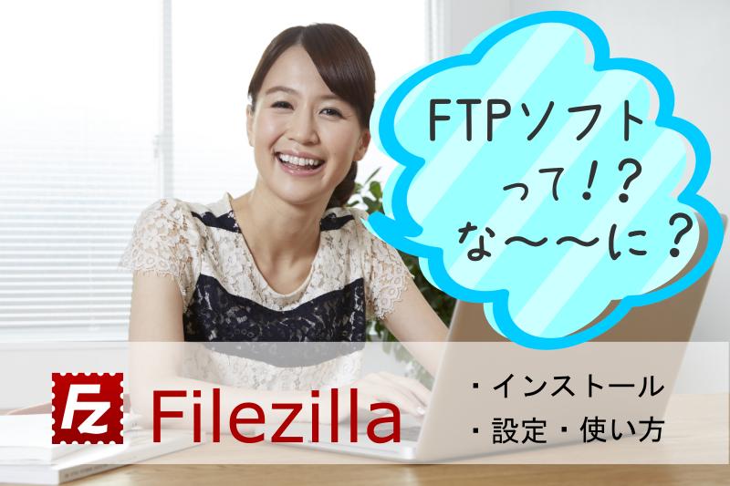 FTPソフトって何?